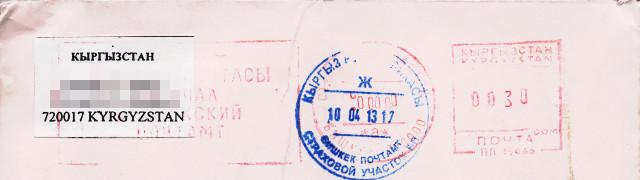 キルギスからの消印