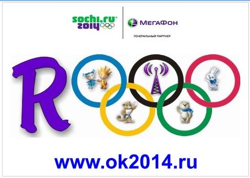 Radio Olympic Rings